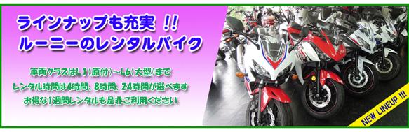 レンタルバイク ルーニー